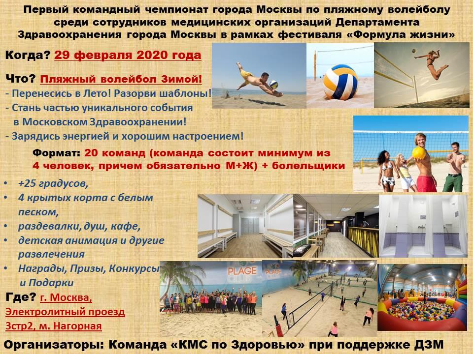 Пляжный волейбол от КМСпоЗдоровью